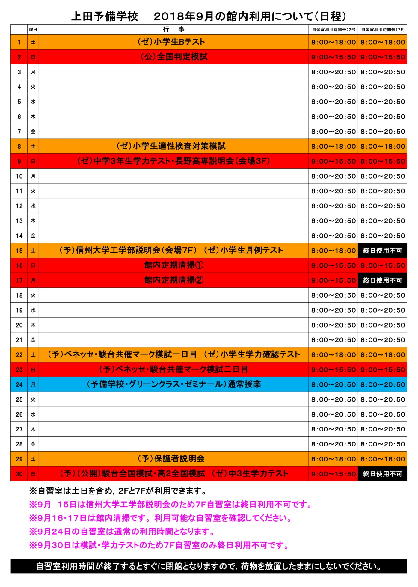 自習室利用スケジュール(2018年度) 9月訂正版-1