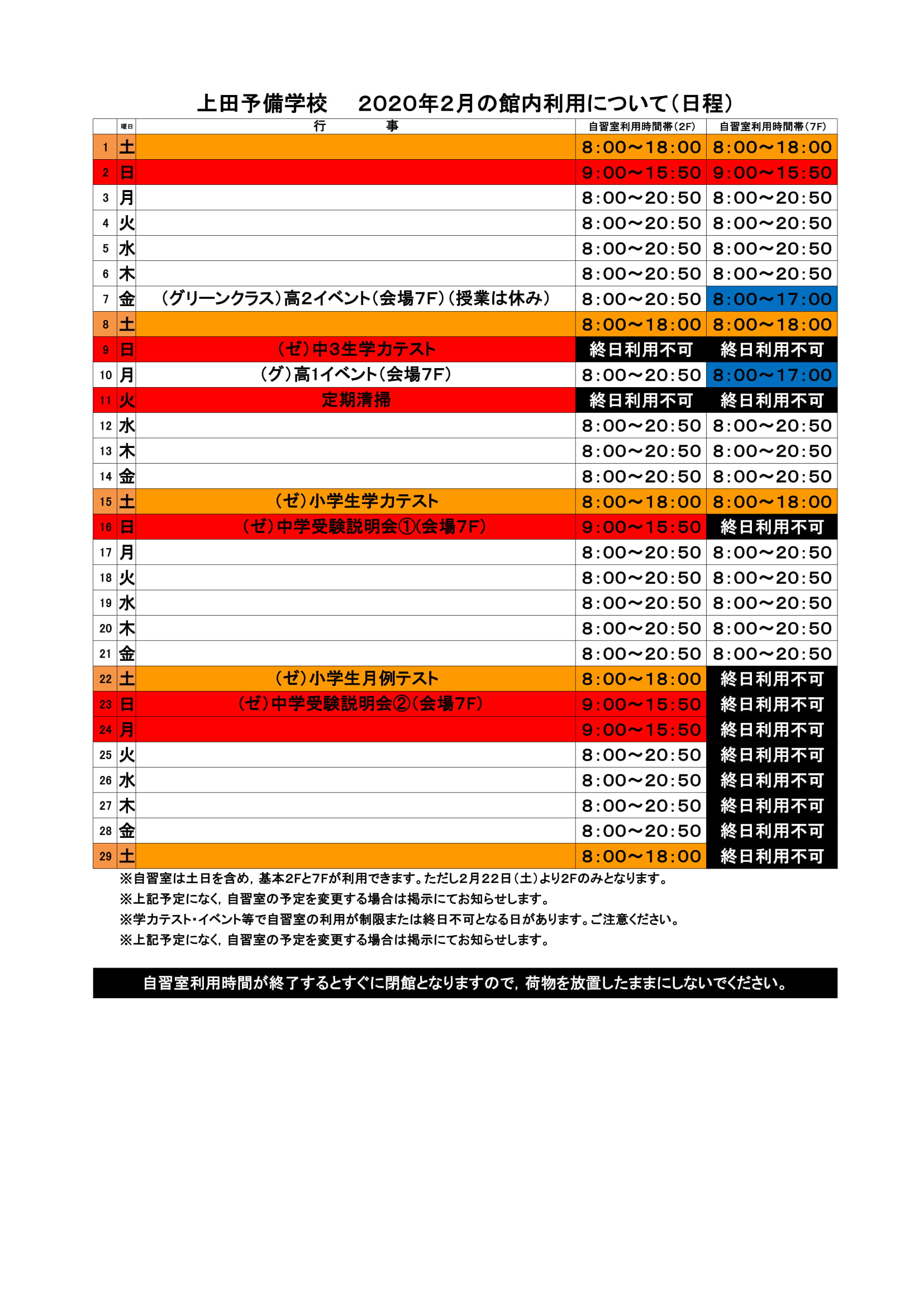 自習室利用日程表2020年2月-1