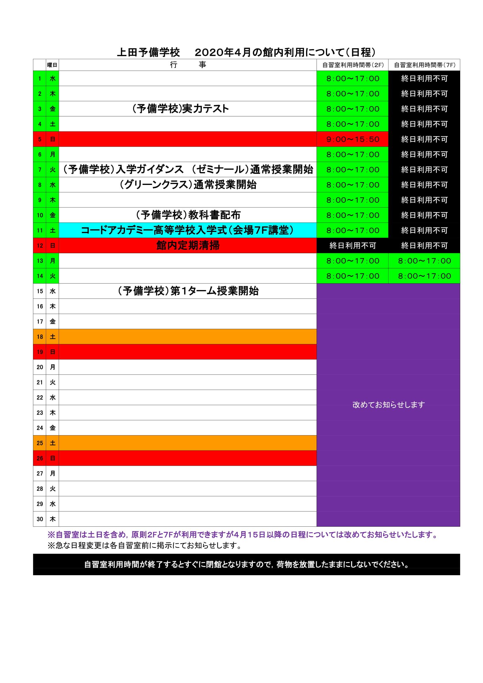 自習室利用日程表2020年4月.xlsx-1