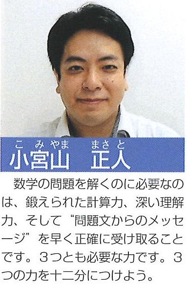 komiyama