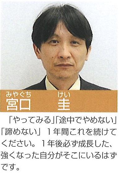 miyaguchi