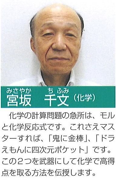 miyasakachi