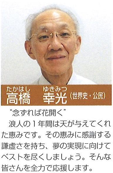 takahashiyu