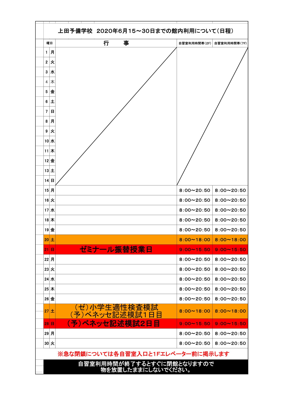 自習室利用日程表2020年6月-1