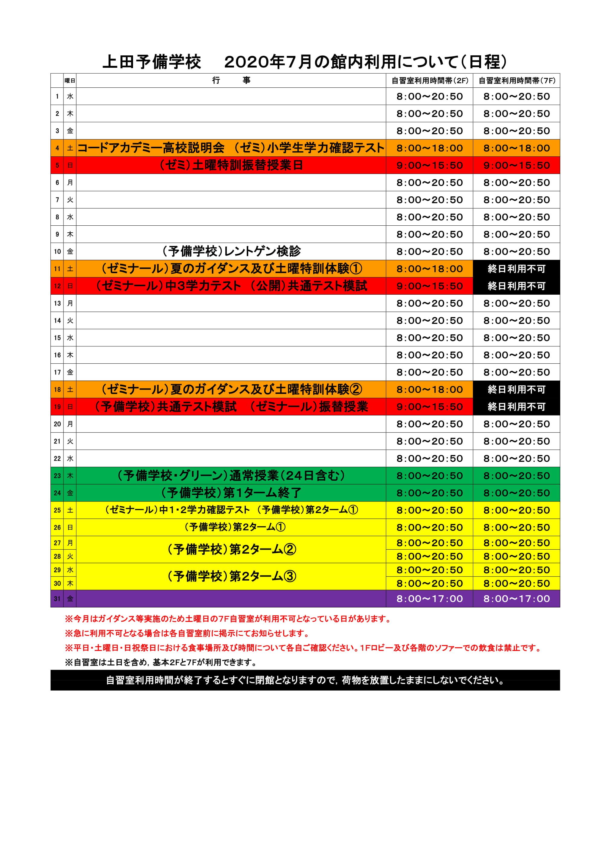 自習室利用日程表2020年7月-1