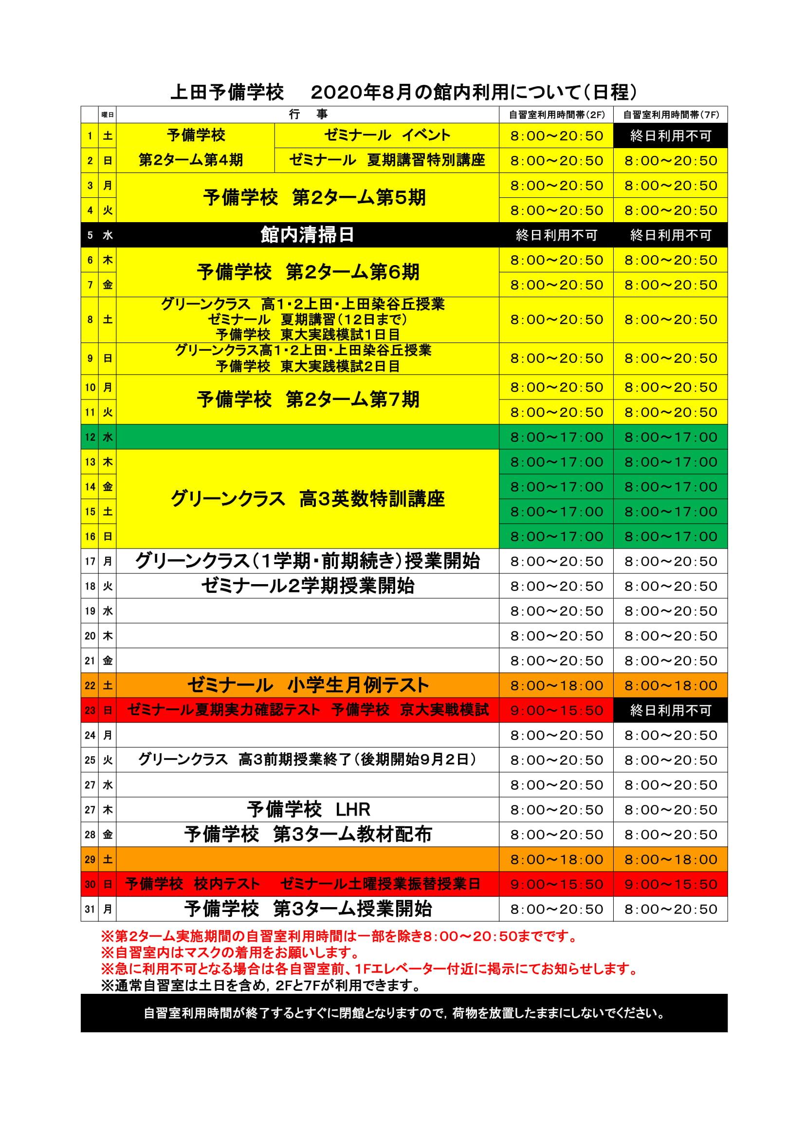 自習室利用日程表2020年8月-1