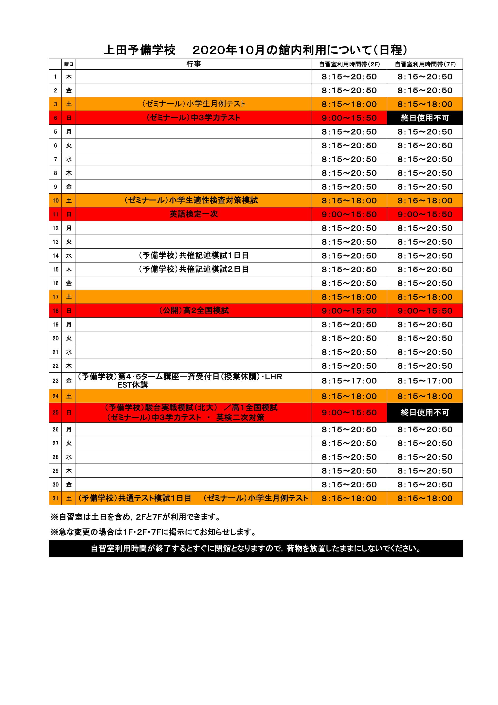 自習室利用日程表2020年10月-1