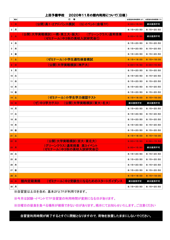 自習室利用日程表2020年11月-1