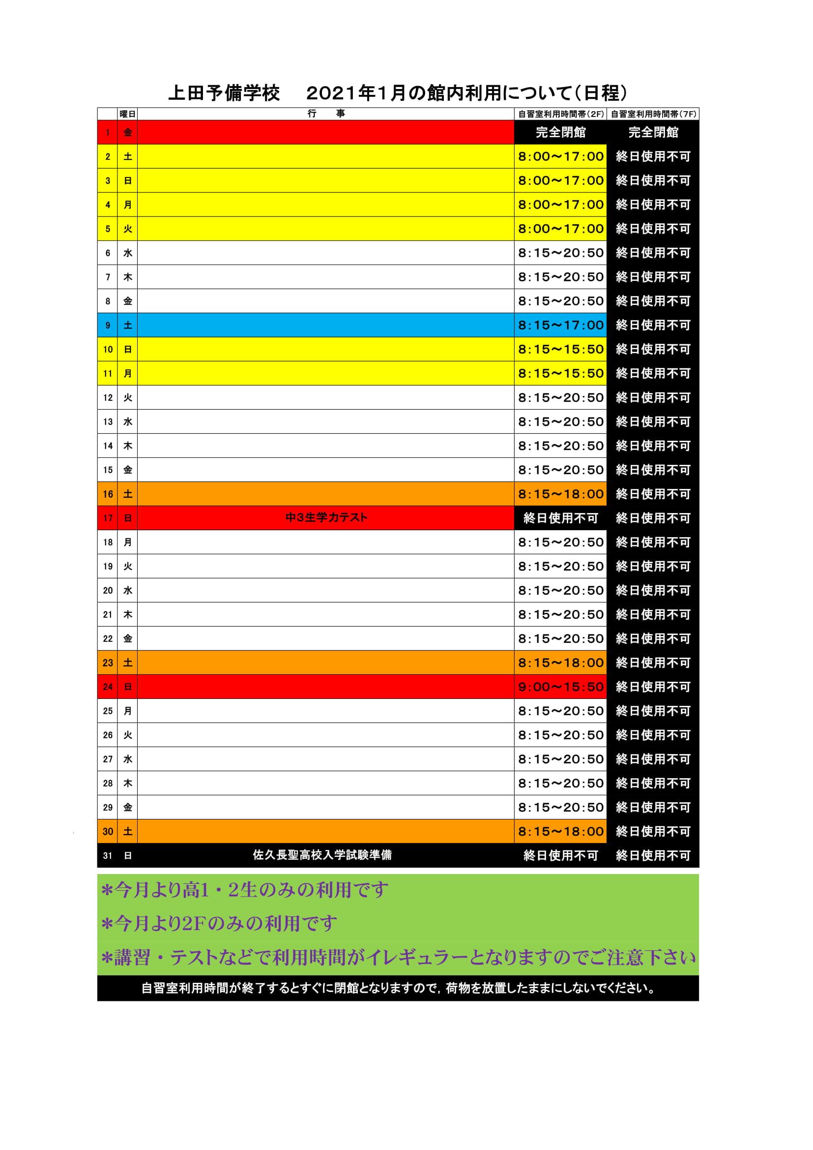 自習室利用日程表2021年1月完成版1月12日付け-1